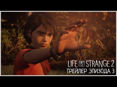 Трейлер к релизу третьего эпизода Life is Strange 2 — «Глушь»