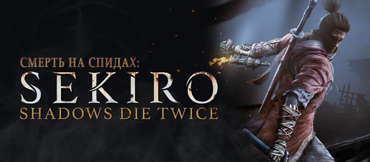 Введение в боевую систему SEKIRO: Shadows Die Twice