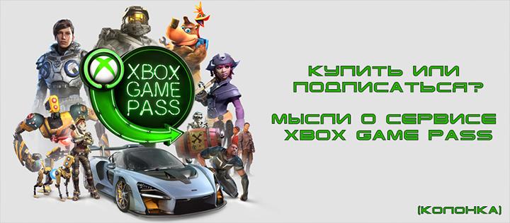 6 игр покинут библиотеку Xbox Game Pass до середины мая