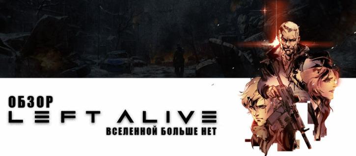 Разыгрываем код на загрузку LEFT ALIVE для PlayStation 4