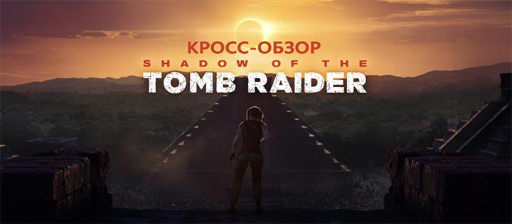 Состоялся выход The Path Home — финального дополнения для Shadow of the Tomb Raider