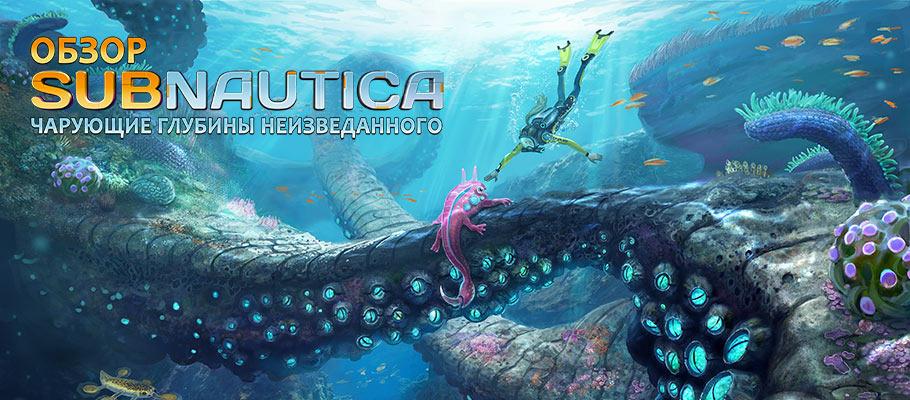 Разыгрываем три кода на загрузку игры Subnautica для PlayStation 4!