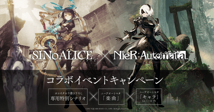 [Неформат] Мобильная RPG SINoALICE от Йоко Таро стартует на Западе уже в июне