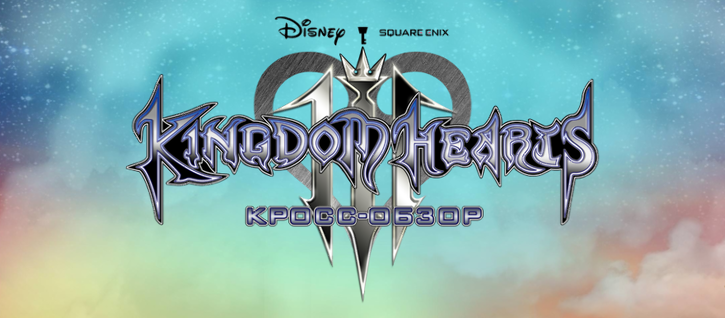Вслед за повышенной сложностью, в Kingdom Hearts III прибудет платное сюжетное дополнение Re:Mind