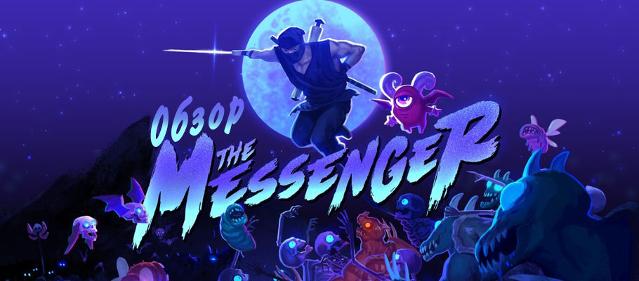 Почтальон Мечкин: Взгляд на The Messenger для PlayStation 4