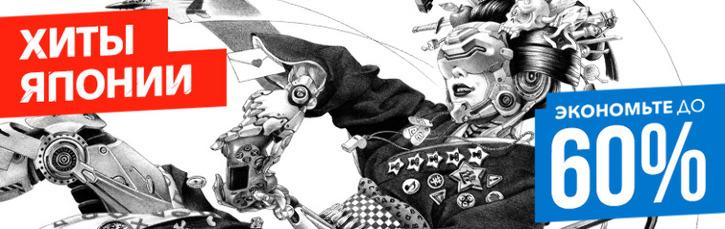 Новые распродажи в PlayStation Store: «Хиты Японии» и две ценовые категории — до 1100 и 360 рублей!
