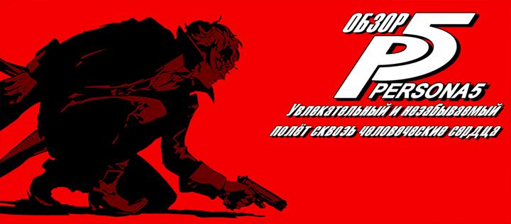 Persona 5: The Royal официально анонсирована, представлен тизер-трейлер