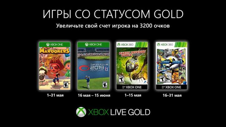 Бесплатные игры для подписчиков Xbox Live Gold в мае