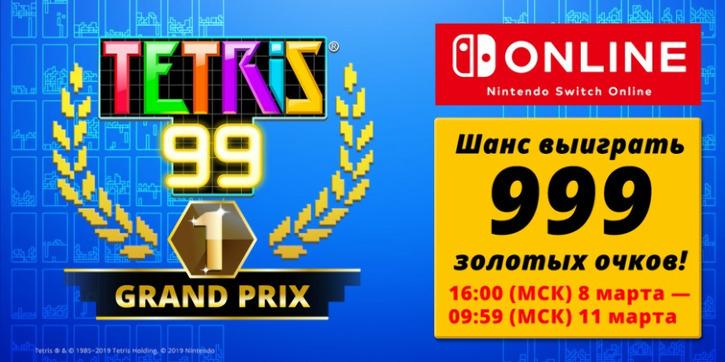 999 участников турнира по TETRIS 99 получат 999 рублей