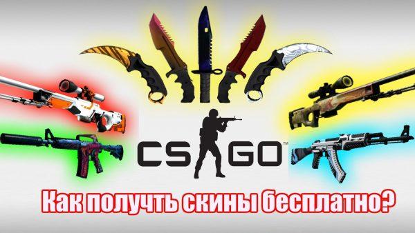 Бесплатные скины для игры CS:GO